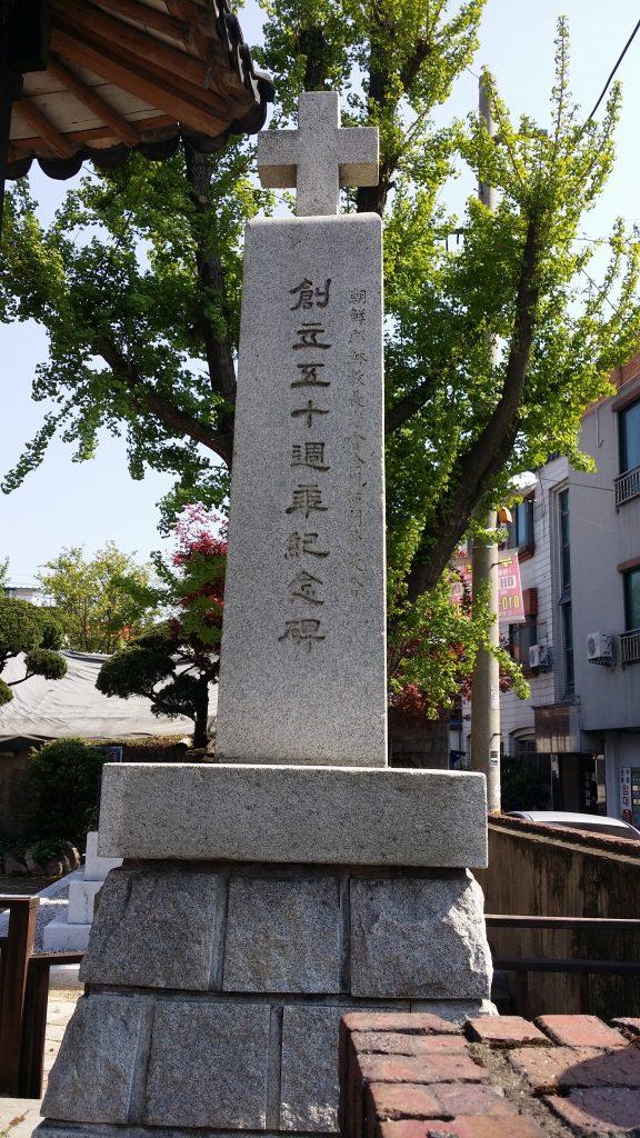서문교회기념탑